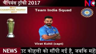 Team India for champions trophy
